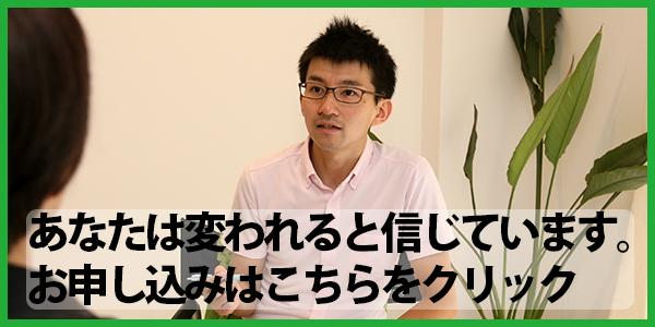うつ病克服の京都心理カウンセリング、カウンセリングの申込