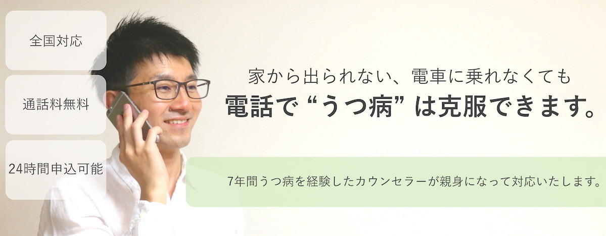 電話でうつ病克服の京都心理カウンセリング:電話カウンセリングでうつ病克服